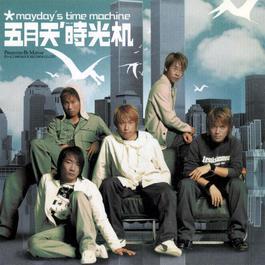 时光机 2003 Mayday (五月天)