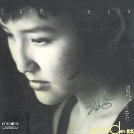 夜有所思,日有所梦 1994 Prudence Liew (刘美君)