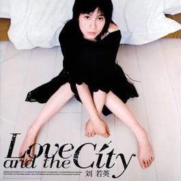 Love and The City 2001 Rene Liu (刘若英)