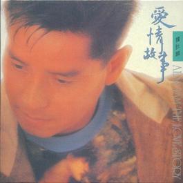 愛情故事 1992 譚詠麟
