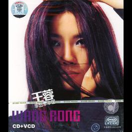非想非非想 2003 王蓉