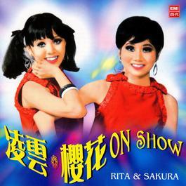 On Show 2003 Rita Chao