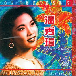 Ba Li Dao 1995 潘秀瓊