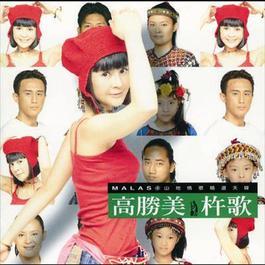 杵歌 1998 高勝美