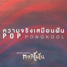 ความจริงเสมือนฝัน - Single 2015 ป๊อบ ปองกูล
