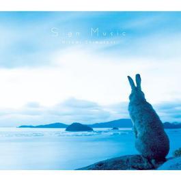 Sign Music 2012 Shimatani Hitomi