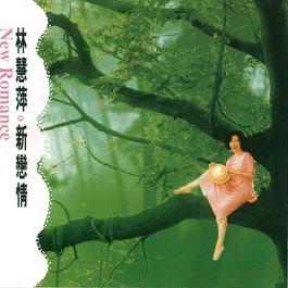 New Romance 2014 Monique Lin (林慧萍)