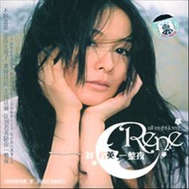 一整夜 2005 Rene Liu (刘若英)