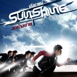 อกข้างซ้าย - Single 2011 Sunshine