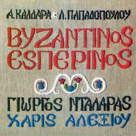 Vizadinos Esperinos 1973 George Dalaras