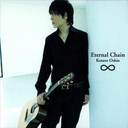Eternal Chain 2009 Kotaro Oshio