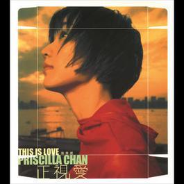 Ling Xi 1999 Priscilla Chan