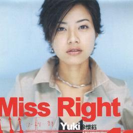 Miss Right 2001 Yuki Hsu (徐怀钰)