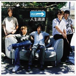 人生海海 2001 Mayday (五月天)