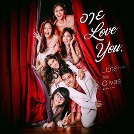อัลบั้ม อาย Love You Feat. Olives