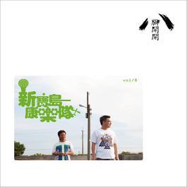 Jiao Kai Kai 2011 新宝岛康乐队