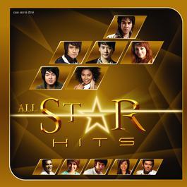 อัลบั้ม All Star Hits