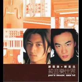 Nicholas Tse + Eason Chan (Pure Music World) 2001 Nicholas Tse (谢霆锋); Eason Chan (陈奕迅)