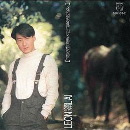 Wo De Zhen Xin Xian Gei Ni 1994 Dawn