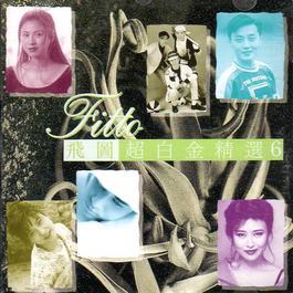 飛圖超白金精選 (六) 1993 Various Artists