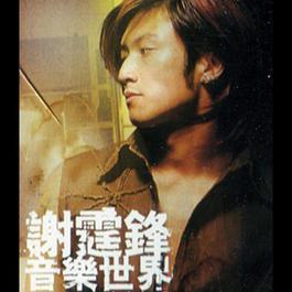 Yin Le Shi Jie MD Jing Shua 2001 Nicholas Tse (谢霆锋)
