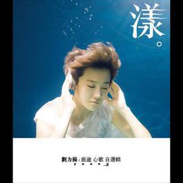 旅途心歌自选辑 2011 刘力扬
