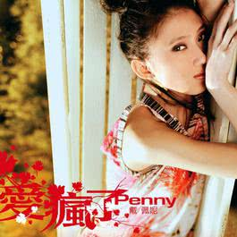 It's You 2005 Penny Tai