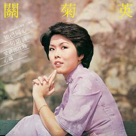 Qing Hua Yu Si Si 1979 关菊英