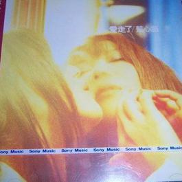 爱走了 1996 Pauline Lan (蓝心湄)