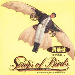 Songs Of Birds 1993 Emil Wakin Chau (周华健)