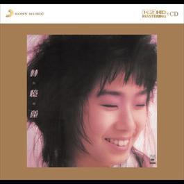 心碎巷 1986 林忆莲