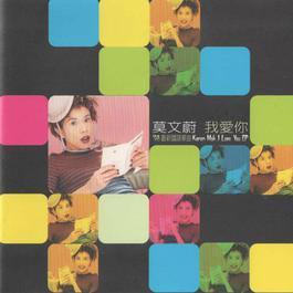 我爱你EP 1999 Karen Mok (莫文蔚)