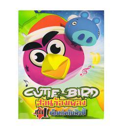 อัลบั้ม Cutie Bird