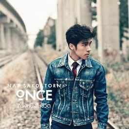 ครั้งหนึ่งในชีวิต (ONCE) - Single 2015 ณัฐ ศักดาทร