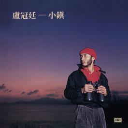 Xiao Zhen 1983 Lowell Lo (卢冠廷)