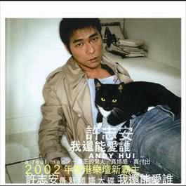 My Love 2002 Andy Hui
