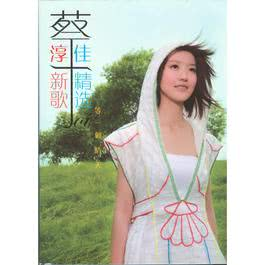 Chun Jia New Song + Greatest Hits 2012 蔡淳佳