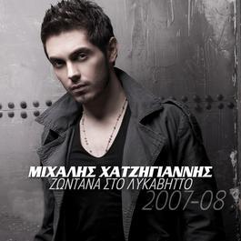 Zontana Sto Lykavito 2007-08 2008 Michalis Hatzigiannis