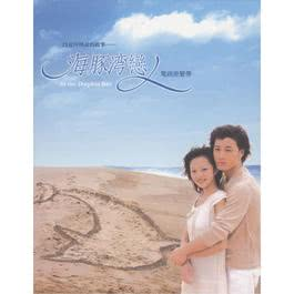 Hai Tun Wan Lian Ren Original Soundtrack 2003 Various Artist