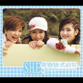 青春株式会社 2009 S.H.E
