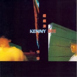 Qing Bian 1986 Kenny Bee