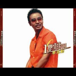 Huan Qiu Yi Shuang Qing Yuan Xi Lie - Hacken Lee 2012 Hacken Lee