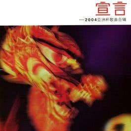 Xuan Yan-2004 Asia Football Cup OST 2014 Various Artist