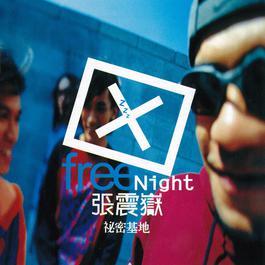 秘密基地 1998 Csun Yuk (张震岳)