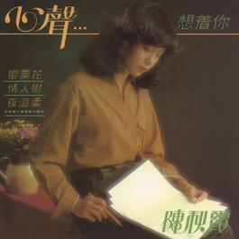 Liu Zhu Gui Qu 2004 Chelsia Chan