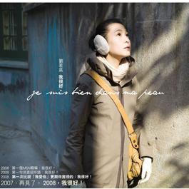 我很好 2008 Rene Liu (刘若英)