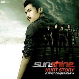 HURT STORY ความรัก/เหตุผล/คนแพ้ 2014 Sunshine