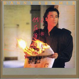 Mei You Ku Qi De Fen Shou 1986 夏韶声