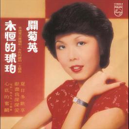 Yong Heng De Hu Po 2007 Susanna Kwan