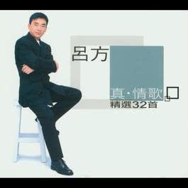 Real Love Songs Greatest Hits 2005 David Lui (吕方)